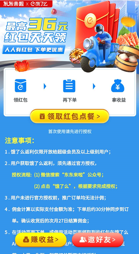 东东来啦首家接入饿了么的社交电商小程序平台!